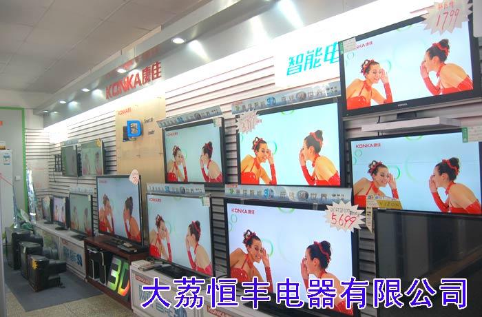 大荔县恒丰电器有限公司——康佳智能液晶彩电展台
